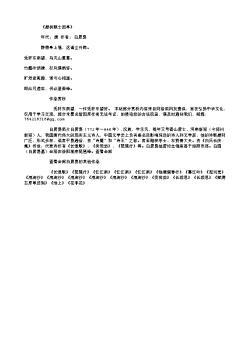 《题杨颖士西亭》(唐.白居易)原文翻译、注释和赏析