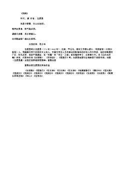 《阴雨》(唐.白居易)原文翻译、注释和赏析