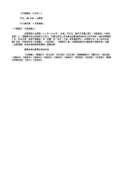 《江楼闻砧 江州作。》(唐.白居易)原文翻译、注释和赏析