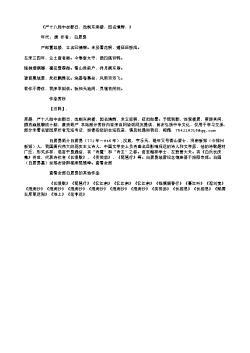 《严十八郎中在郡日,改制东南楼,因名清辉,》(唐.白居易)原文翻译、注释和赏析