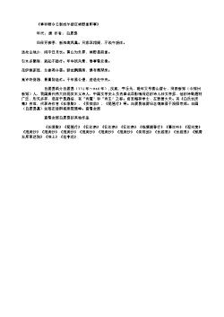 《奉和裴令公新成午桥庄绿野堂即事》(唐.白居易)原文翻译、注释和赏析
