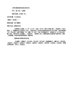 《雪中酒熟欲携访吴监先寄此诗》(唐.白居易)原文翻译、注释和赏析