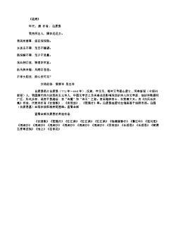 《夜雨》(唐.白居易)原文翻译、注释和赏析