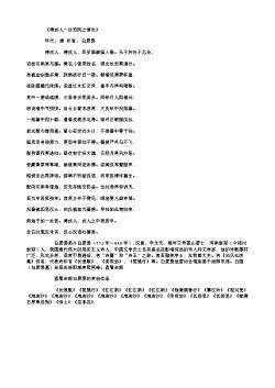 《缚戎人-达穷民之情也》(唐.白居易)原文翻译、注释和赏析