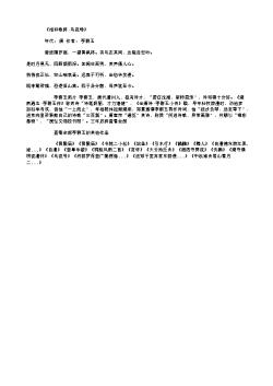 《相和歌辞·乌夜啼》(唐.白居易)原文翻译、注释和赏析
