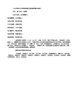 《去岁罢杭州今春领吴郡惭无善政聊写鄙怀兼寄》(唐.白居易)原文翻译、注释和赏析