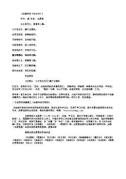 《反鲍明远《白头吟》》(唐.白居易)原文翻译、注释和赏析