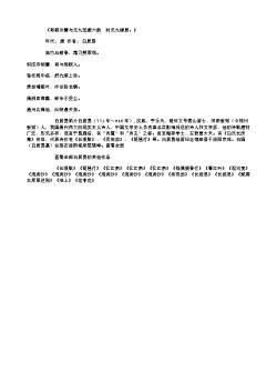 《寄蕲州簟与元九因题六韵 时元九鳏居。》(唐.白居易)原文翻译、注释和赏析