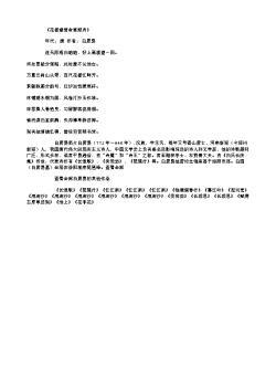 《花楼望雪命宴赋诗》(唐.白居易)原文翻译、注释和赏析