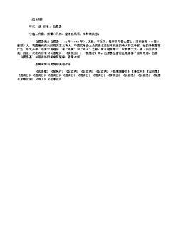 《招东邻》(唐.白居易)原文翻译、注释和赏析