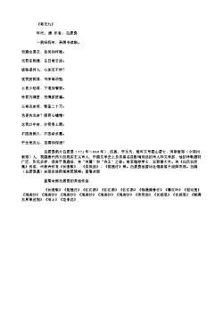 《寄元九》(唐.白居易)原文翻译、注释和赏析