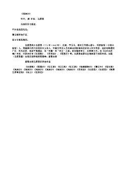 《浪淘沙》(唐.白居易)原文翻译、注释和赏析