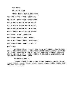 《三谣·朱藤谣》(唐.白居易)原文翻译、注释和赏析