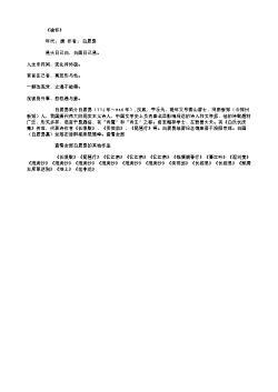《谕怀》(唐.白居易)原文翻译、注释和赏析