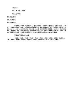 《浑河中》(唐.白居易)原文翻译、注释和赏析
