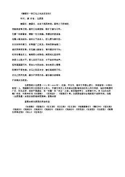 《骠国乐-欲王化之先迩后远也》(唐.白居易)原文翻译、注释和赏析
