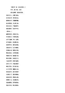 《感怀诗一首 时沧州用兵。》(唐.白居易)原文翻译、注释和赏析