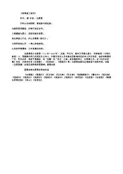 《别草堂三绝句》(唐.白居易)原文翻译、注释和赏析