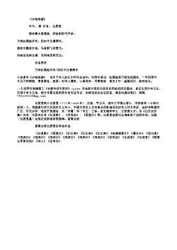 《岁晚旅望》(唐.白居易)原文翻译、注释和赏析
