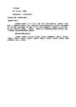 《苏州故吏》(唐.白居易)原文翻译、注释和赏析