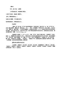 《偶吟(2)》(唐.白居易)原文翻译、注释和赏析