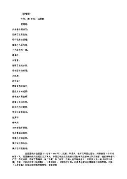 《紫毫笔》(唐.白居易)原文翻译、注释和赏析
