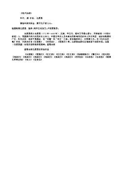 《寄卢协律》(唐.白居易)原文翻译、注释和赏析