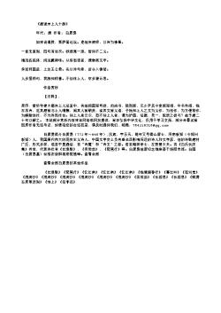 《题道宗上人十韵》(唐.白居易)原文翻译、注释和赏析