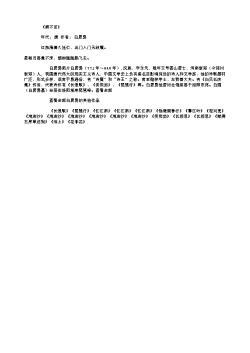 《期不至》(唐.白居易)原文翻译、注释和赏析