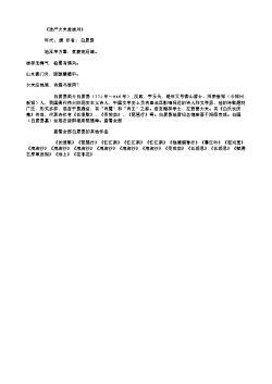 《送严大夫赴桂州》(唐.白居易)原文翻译、注释和赏析