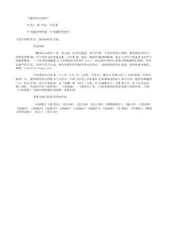 《题李次云窗竹》(唐.白居易)原文翻译、注释和赏析