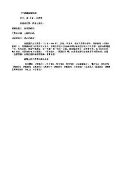 《江楼偶宴赠同座》(唐.白居易)原文翻译、注释和赏析