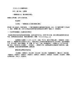 《三月二十八日赠周判官》(唐.白居易)原文翻译、注释和赏析