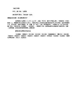《曲江有感》(唐.白居易)原文翻译、注释和赏析