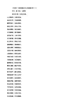 《东南行一百韵寄通州元九侍御澧州李十一》(唐.白居易)原文翻译、注释和赏析