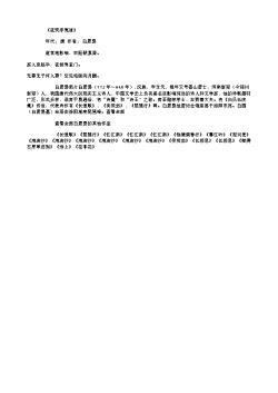 《夜哭李夷道》(唐.白居易)原文翻译、注释和赏析