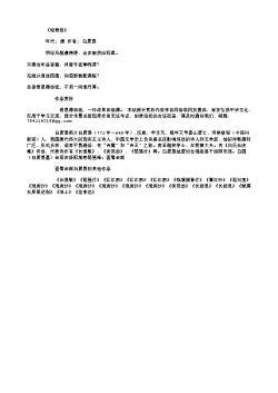 《昭君怨》(唐.白居易)原文翻译、注释和赏析