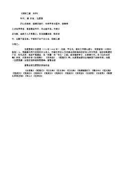 《浔阳三题 并序》(唐.白居易)原文翻译、注释和赏析