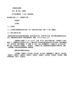 《登观音台望城》(唐.白居易)原文翻译、注释和赏析
