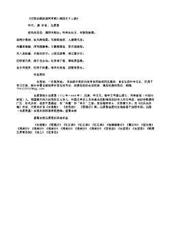 《行简初授拾遗同早朝入阁因示十二韵》(唐.白居易)原文翻译、注释和赏析
