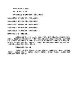 《法曲-美列圣,正华声也》(唐.白居易)原文翻译、注释和赏析