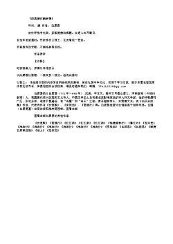 《府斋感怀酬梦得》(唐.白居易)原文翻译、注释和赏析