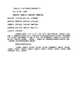 《和微之诗二十三首·和朝回与王炼师游南山下》(唐.白居易)原文翻译、注释和赏析