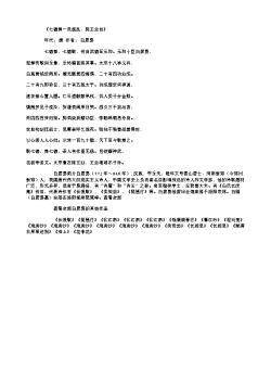 《七德舞-美拨乱,陈王业也》(唐.白居易)原文翻译、注释和赏析