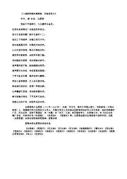 《小童薛阳陶吹觱篥歌 和浙西李大》