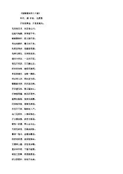 《效陶潜体诗十六首》(唐.白居易)原文翻译、注释和赏析