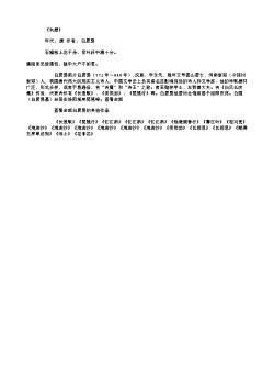 《失题》(唐.白居易)原文翻译、注释和赏析