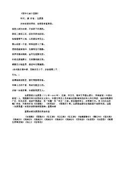 《狂吟七言十四韵》(唐.白居易)原文翻译、注释和赏析