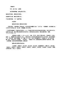 《镜换杯》(唐.白居易)原文翻译、注释和赏析