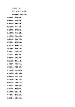 《续古诗十首》(唐.白居易)原文翻译、注释和赏析